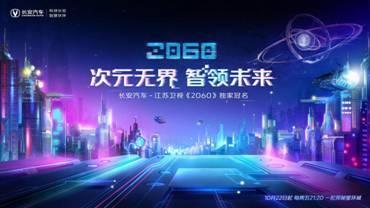 """坐标""""星环城"""",《长安汽车•2060》推开未来之门"""